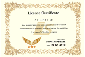 Licence Certificate